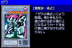 ZeraTheMant-DM6-JP-VG.png