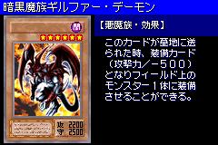 BeastofGilfer-DM6-JP-VG.png