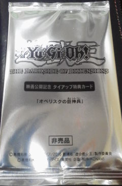 Yu-Gi-Oh! The Dark Side of Dimensions Yokohama Event distribution card
