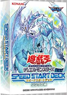 Speed Start Deck Synchro Edition