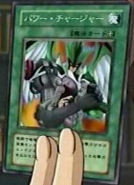 PowerCharger-JP-Anime-GX.jpg
