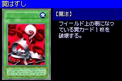 RemoveTrap-DM6-JP-VG.png