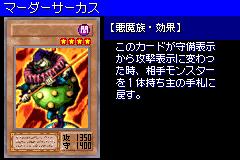 CrassClown-DM6-JP-VG.png