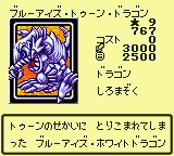 BlueeyesToonDra-DM4-JP-VG.png