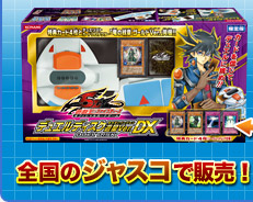 Duel Disk - Yusei Version DX - Limited Edition