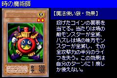 TimeWizard-DM6-JP-VG.png