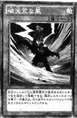 BlusteringWinds-JP-Manga-DZ.png