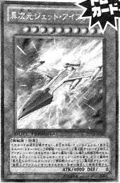 DDJetIron-JP-Manga-DZ.png