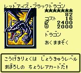 RedeyesBDragon-DM4-JP-VG.png