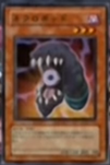 NecroJar-JP-Anime-DM.png