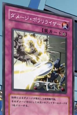 DamagePolarizer-JP-Anime-GX.png