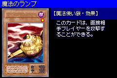 MysticLamp-DM6-JP-VG.png