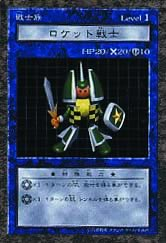 RocketWarriorB5-DDM-JP.jpg