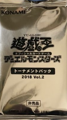 Tournament Pack 2018 Vol.2
