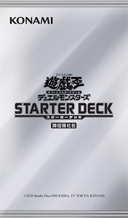 Starter Deck 2020 Deck Enhancement Pack