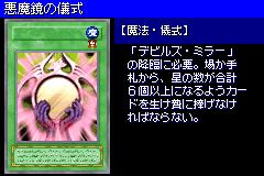 BeastlyMirrorRitual-DM6-JP-VG.png