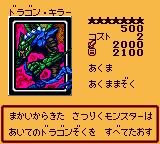 DragonSeeker-DM4-JP-VG.png