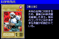 ScienceSoldier-DM6-JP-VG.png