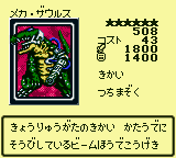 CyberSaurus-DM4-JP-VG.png