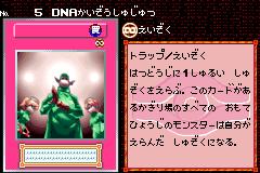 DNASurgery-DM5-JP-VG.png