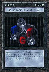 GluminizerB3-DDM-JP.jpg