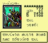 SwordHunter-DM4-JP-VG.png