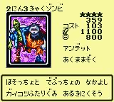 ThreeleggedZombi-DM4-JP-VG.png