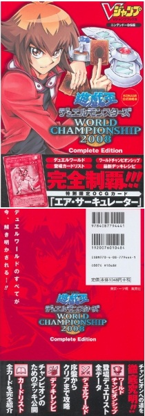 Yu-Gi-Oh! World Championship 2008 Complete Edition promotional card