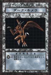 DarkChimeraB2-DDM-JP.jpg