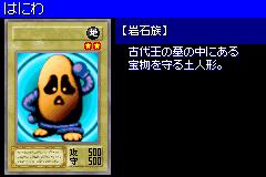 Haniwa-DM6-JP-VG.png
