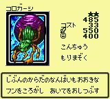 Korogashi-DM4-JP-VG.png