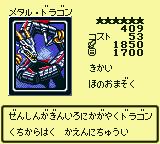 MetalDragon-DM4-JP-VG.png
