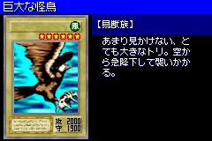 MonstrousBird-DM6-JP-VG.png
