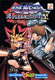 Yu-Gi-Oh! True Duel Monsters II: Succeeded Memories Game Guide promotional card