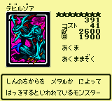 Zoa-DM4-JP-VG.png