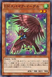 PerformapalSpikeagle-JP-Anime-AV.png