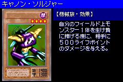 CannonSoldier-DM6-JP-VG.png