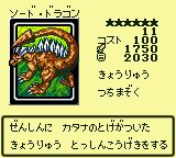 SwordArmofDrago-DM4-JP-VG.png