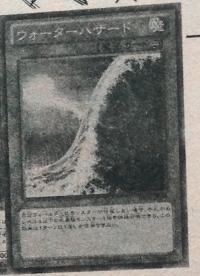 WaterHazard-JP-Manga-DZ.png