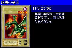 BlacklandFireDragon-DM6-JP-VG.png