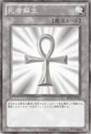 MonsterReborn-JP-Manga-DZ.png
