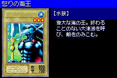 TheFuriousSeaKing-DM6-JP-VG.png