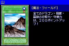 Mountain-DM6-JP-VG.png