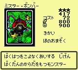 BlastJuggler-DM4-JP-VG.png