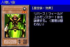 ManEaterBug-DM6-JP-VG.png