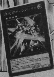 StarliegeLordGalaxion-JP-Manga-DZ.png