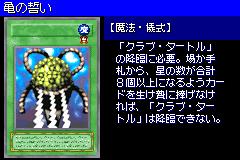 TurtleOath-DM6-JP-VG.png