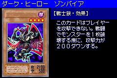 ZombyratheDark-DM6-JP-VG.png