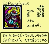 Jinzo7-DM4-JP-VG.png