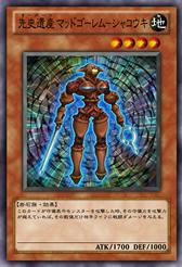 ChronomalyMudGolem-JP-Anime-ZX.png